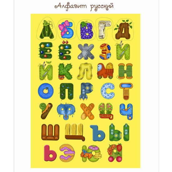 Алфавит русский Познавательный ИГ0187