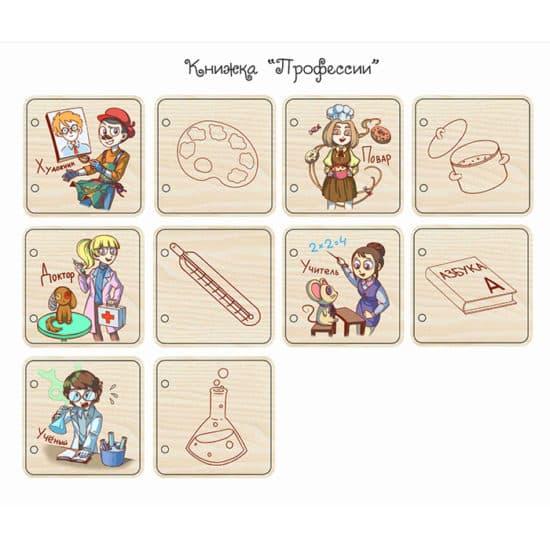 Деревянная книжка-картинка Профессии ИГ0193